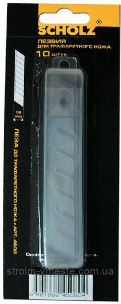 Лезвие для трафаретного ножа SCHOLZ 4508 18 мм 10 шт