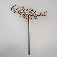 Magic Moment_3 звезды