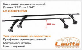 Багажник на водостоки Волга/Нива усиленный, (сталь, прямоугольный профиль) 137 см. LAVITA LA 240313/54