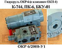 Комплект переоборудования К-744, К-700, К-701 под насос-дозатор (гидроруль)