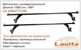 Багажник на водостоки ВАЗ 2108-09 сталь, прямоугольный профиль, высота лапы 175 мм.122 см. LAVITA LA 240777/48, фото 2