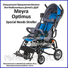 Специальная Прогулочная Коляска для Реабилитации Детей с ДЦП Meyra Optimus Special Stroller