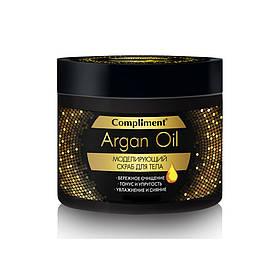 Моделирующий скраб для тела, тонус и упругость, увлажнение и сияние Argan Oil Compliment
