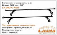 Багажник на водостоки ВАЗ 2101-07 (сталь, прямоугольный профиль) 127 см. LAVITA LA 240777/50