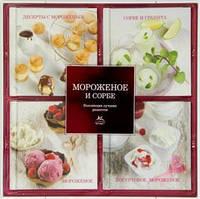 Мороженое и сорбе  Комплект из 4-х книг