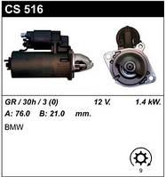 Стартер для автомобиля BMW 525 2.5i,год выпуска 11.91-01.97(E34)