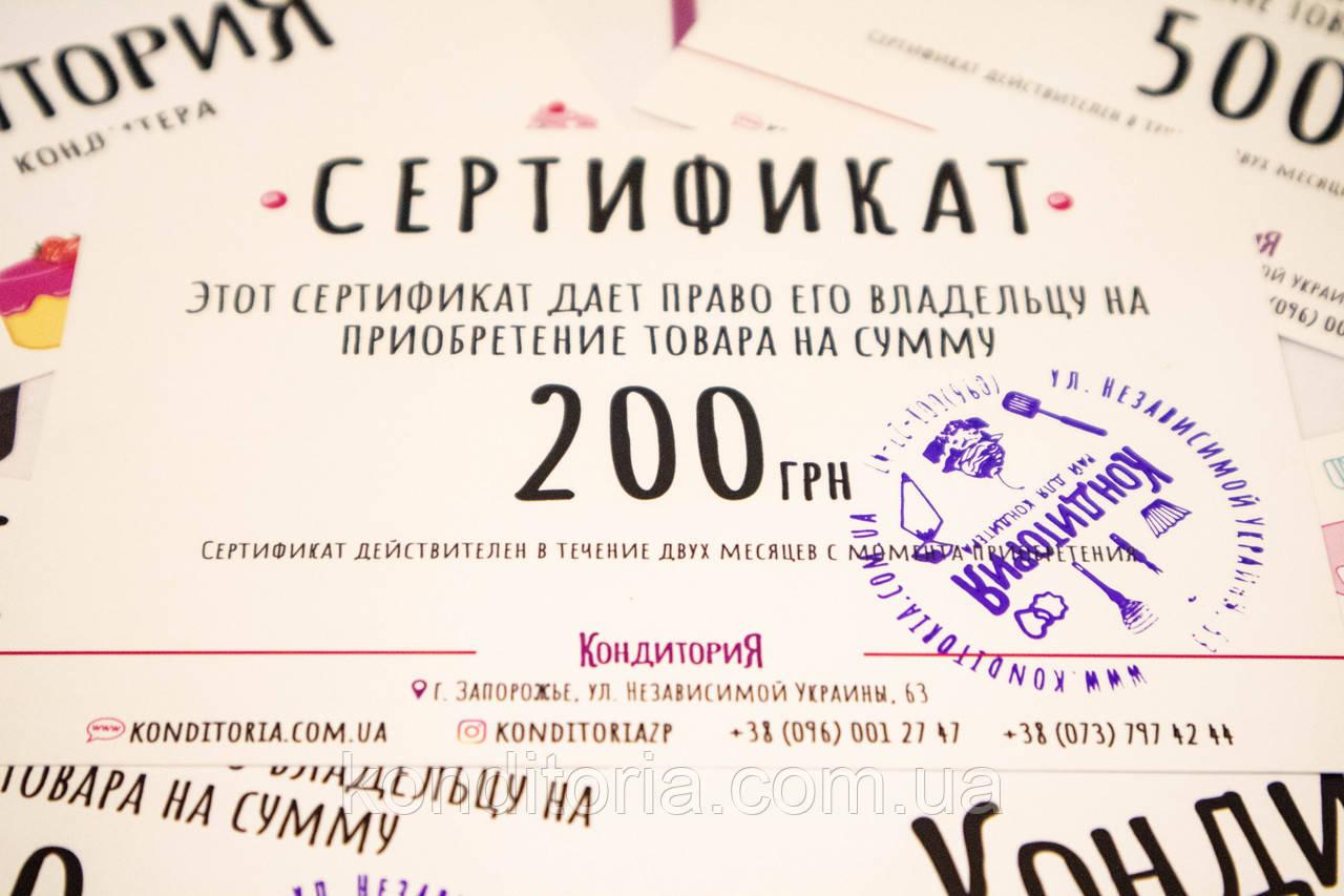 Сертификат на 200грн