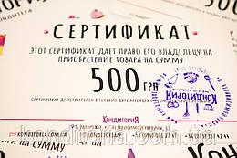 Сертификат на 500грн