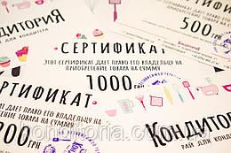 Сертификат на 1000грн