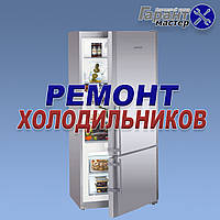 Замена компрессора в холодильнике в Марганце
