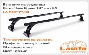 Багажник на водостоки Волга/Нива (сталь, прямоугольный профиль) 137 см. LAVITA LA 240777/54