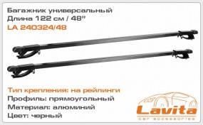 Багажник универсальный на рейлинги (сталь, прямоугольный профиль) 122 см. LAVITA LA 240324/48