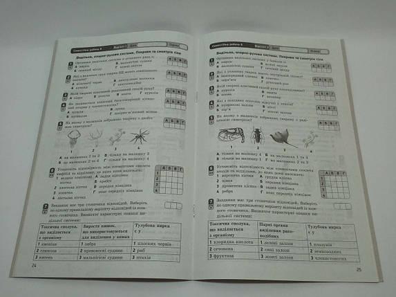 Ранок Зошит для контролю навчальних досягнень учнів Біологія 7 клас Кот, фото 2