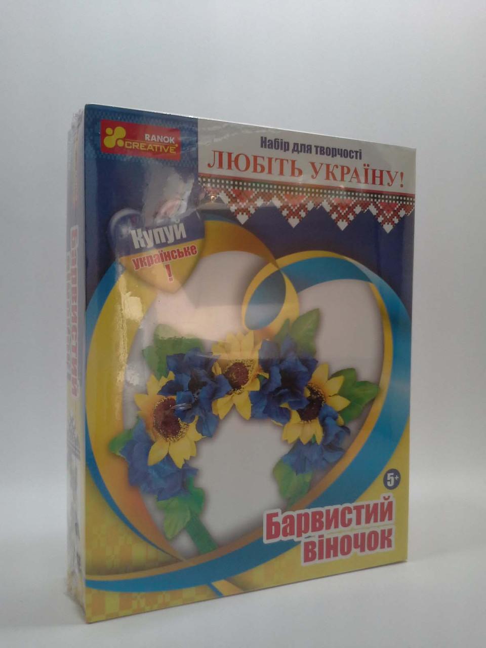 """Ранок (Креатив) Барвистий віночок """"Україна"""" 15165001У (3035-3)"""