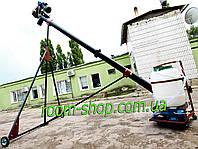 Шнековый погрузчик (зернопогрузчик) диаметром 133 мм на 8 метров, с протравителем семян