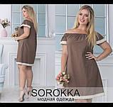 Короткое платье А-образного кроя с открытыми плечами для девушек с формами р.46,48,50,52,54,56  код 748О, фото 2