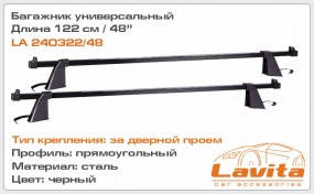 Универсальный багажник для авто Ланос без водостоков (сталь, прямоугольный профиль) 122см. LAVITA LA 240322/48
