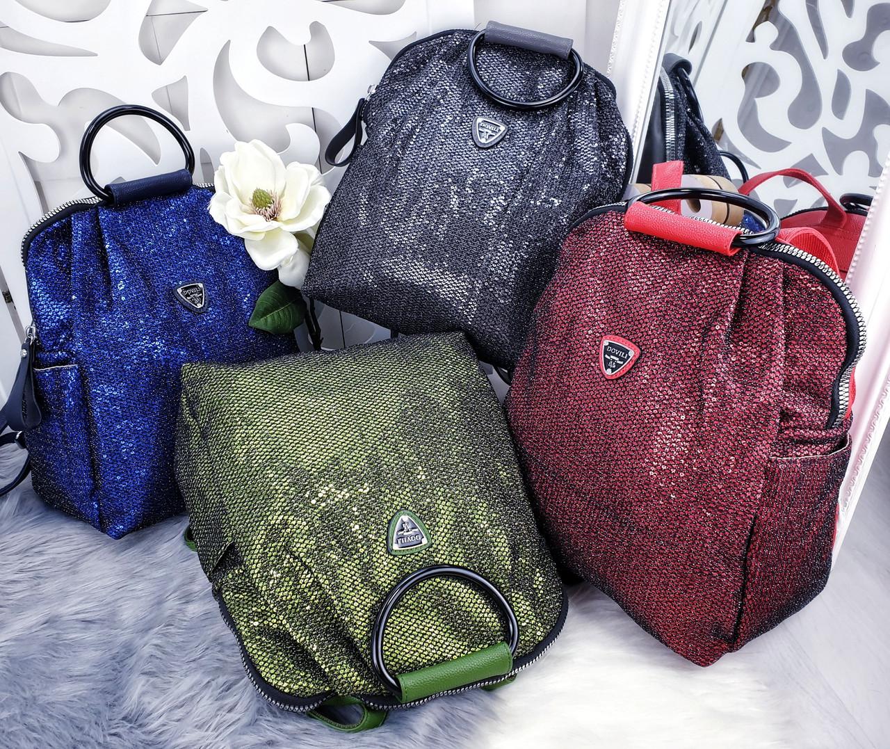 Рюкзак - сумка