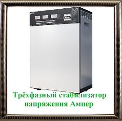 Трёхфазный стабилизатор напряжения Ампер У 12-3-25 v2.0 + монтаж в подарок