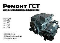 Ремонт ГСТ-120, ГСТ-90, ГСТ-71, ГСТ-52, ГСТ-33