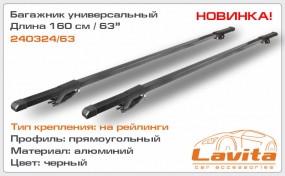 Универсальный авто багажник на рейлинги (сталь, прямоугольный профиль) 160 см. LAVITA LA 240324/63