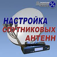 Настройка спутниковых антенн в Кременчуге