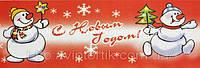 Бордюрная лента — Четыре снеговика Н40 мм., фото 1