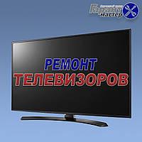 Ремонт телевизоров на дому в Кременчуге