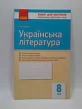 Ранок Зошит для контролю навчальних досягнень учнів Українська література 8 клас Паращич