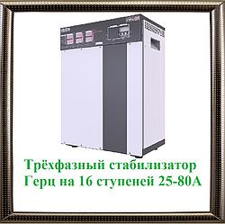 Трёхфазный стабилизатор напряжения Элекс Герц У 16-3-32 v3.0 + монтаж в подарок