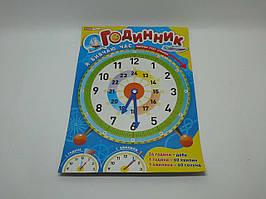 Світогляд Я вивчаю час Годинник 2980 Синій