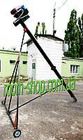 Шнековый перегрузчик (погрузчик, транспортер) диаметром 133 мм, длиною 4 метра