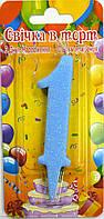Свеча-цифра Bonita 1 Голубая с блеском