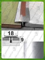 Т-образный профиль для плитки АТ-18. Ширина 18мм. L-2.7м. Полированный