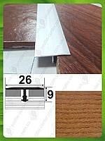 Т-образный порожек для плитки АТ-26. Ширина 26мм. L-2,7м. Дуб рустик (краш