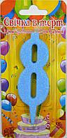 Свеча-цифра Bonita 8 Голубая с блеском