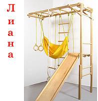 Спортивный уголок ЛИАНА детский раскладной деревянный + гамак-качеля и горка