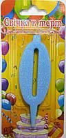 Свеча-цифра Bonita 0 Голубая с блеском
