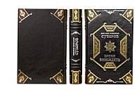 Книга подарочная BST 860209 176х270х46 мм Суворов А. Наука побеждать