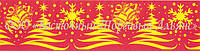 Бордюрная лента — Новогодняя №3 Н60 мм.