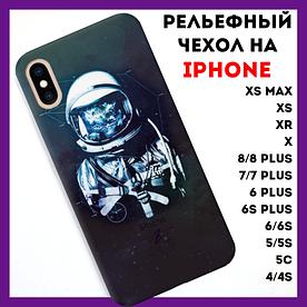 Чехол на iPhone с рельефным принтом Space