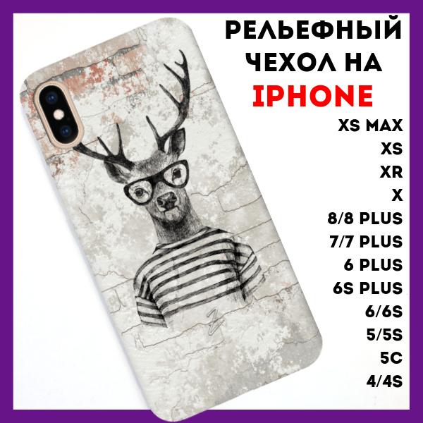 Чехол на iPhone с рельефным принтом Deer