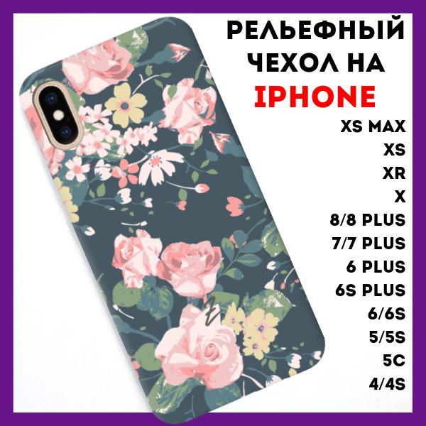 Чехол на iPhone с рельефным принтом Florista