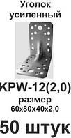 60х80х40х2,0 KPW12  уголок усиленный