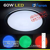 Светодиодный светильник Feron AL5000 STARLIGHT RGB 60W цветная с пультом ДУ