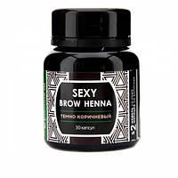 Хна Innovator Cosmetics SEXY BROW HENNA 30 капсул Темно-коричневая