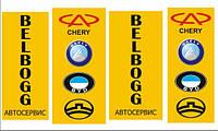 Защита двигателя (картера) Chery Forza, Чери Форза