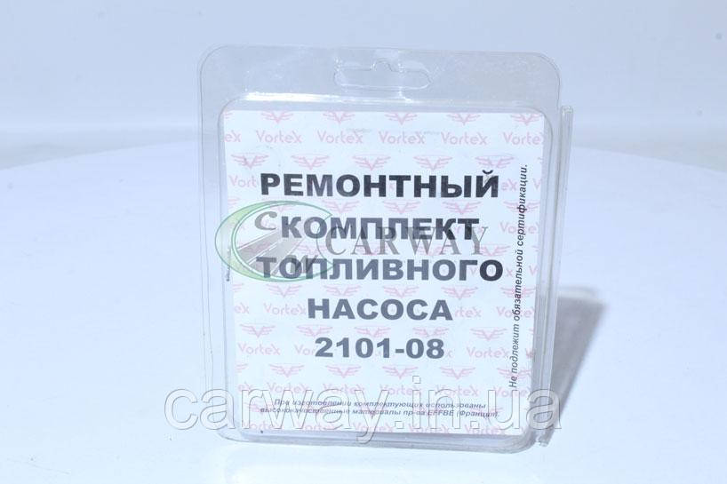 Ремонтний комплект бензонасоса ВАЗ 2101-08, Таврія 2101-1106980-700 Vortex