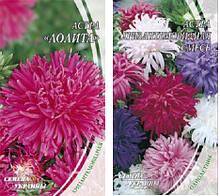 Семена  Астра хриз. Лолита 0.3 г и   Астра хризантемовидная смесь 0.3 г.