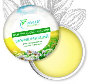 Вазелин-крем косметический ЗАЖИВЛЯЮЩИЙ с маслом ромашки и пчелиным воском